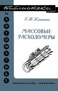 Серия: Библиотека по автоматике - Страница 6 0_14b69d_c9c163b6_orig