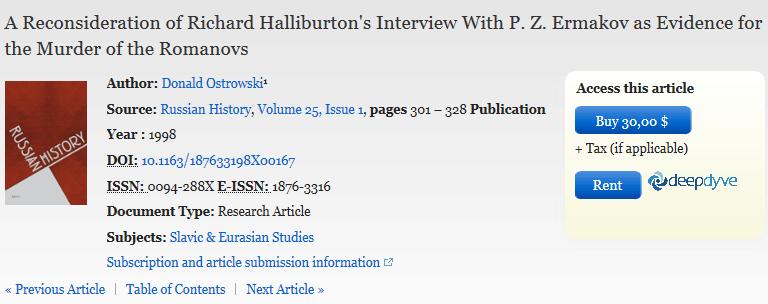 Повторное рассмотрение интервью Ричарда Холлибертона с П. З. Ермаковым