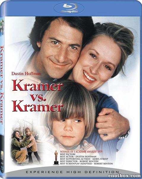 Крамер против Крамера / Kramer vs. Kramer (1979/BDRip/HDRip)
