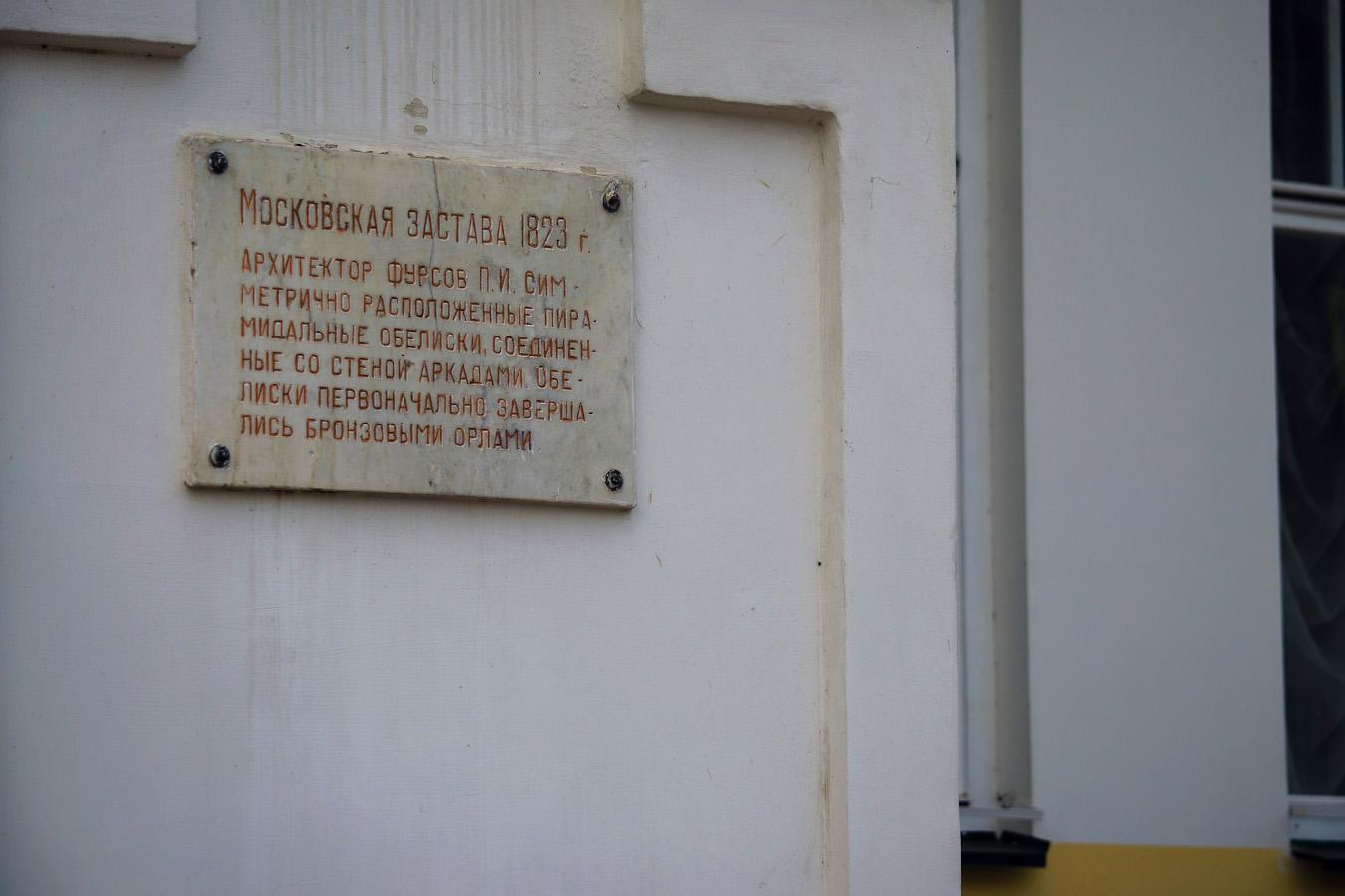 7. Мемориальная доска у Московской заставы. Прогулка по Костроме.
