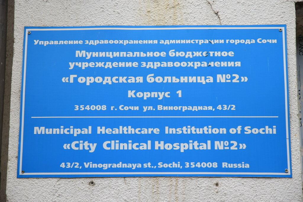 Ильинское шоссе 2в поликлиника