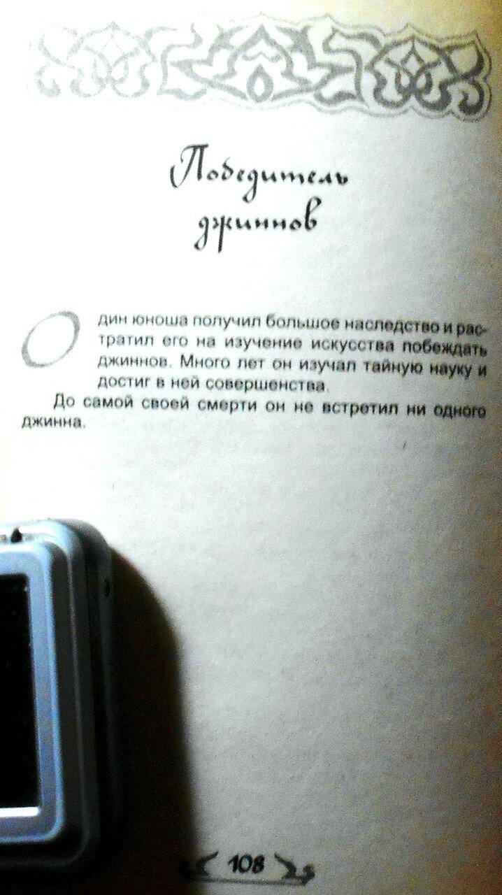 Если ты не ОСЁЛ, или как узнать СУФИЯ (93).JPG