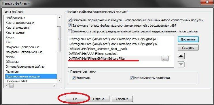 ��� ��������� �������  � Corel PaintShop Pro X5 7.jpg