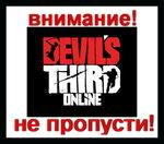 """Хочется поиграть в """"Devil's Third Online"""""""