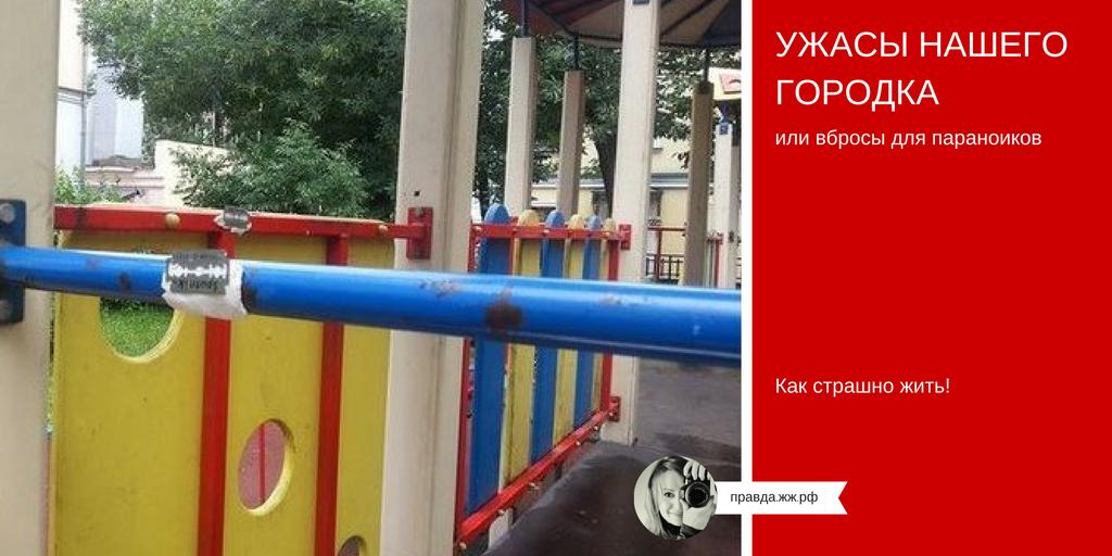 лезвия на детских площадках.png