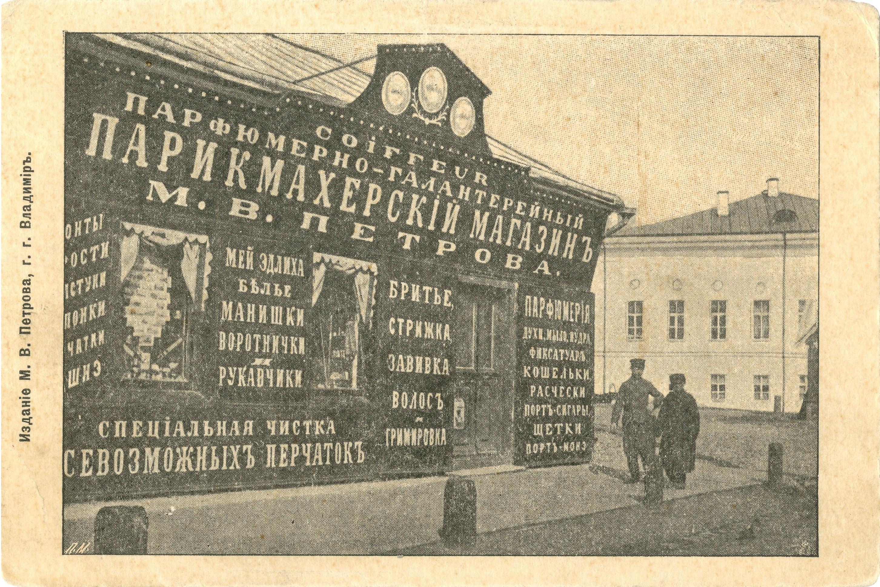Парфюмерно-галантерейный парикмахерский магазин М.В. Петрова
