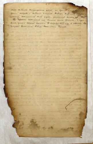 ГАКО, ф. 205, оп. 3, д. 227, л. 2об.
