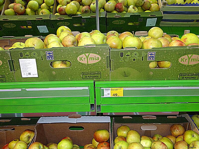 крымские яблоки