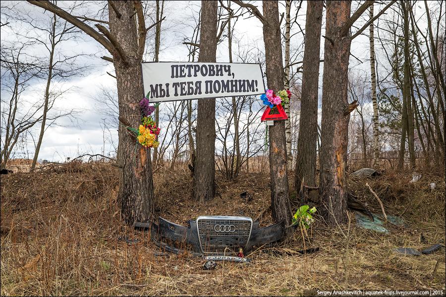 Могилы на российских дорогах