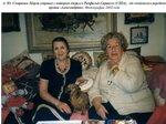 А. Ю. Смирнова-Марли (справа) и Асия Хайретдинова в Ричфильд-Спрингсе (США), где состоялась передача архива «Александрино». Фотография 2002 года