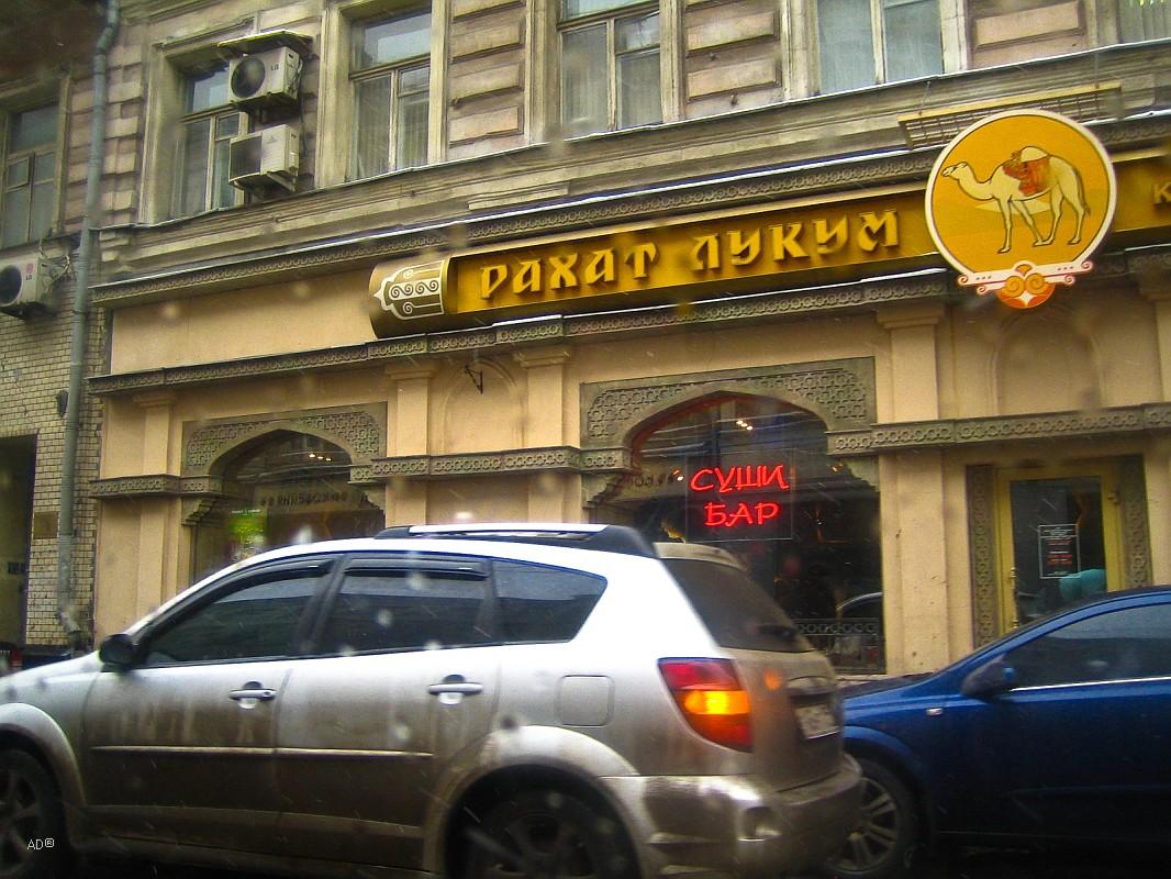 Кафе-ресторан «Рахат Лукум»