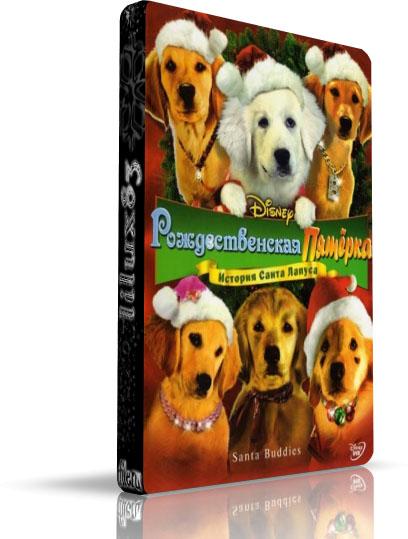 Рождественская пятерка / Santa Buddies 2009\DVDRip\