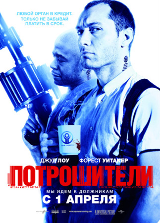 Потрошители / Repo Men (2010/TS/1400MB)