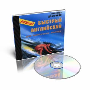 Александр Драгункин - Быстрый английский для энергичных лентяев новый русский метод
