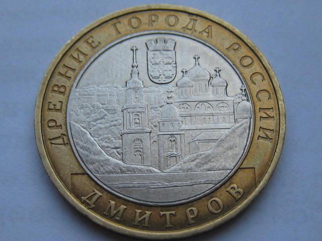дмитров герб