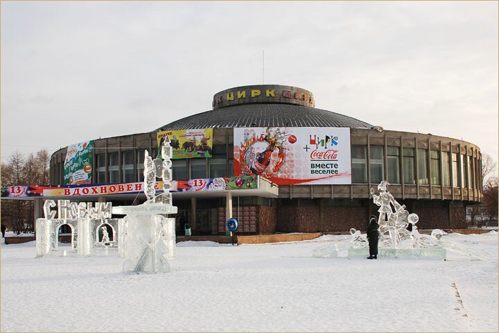 С 1971 года жителей и гостей города Красноярска артисты цирков радуют своими представлениями в зимнем здании.