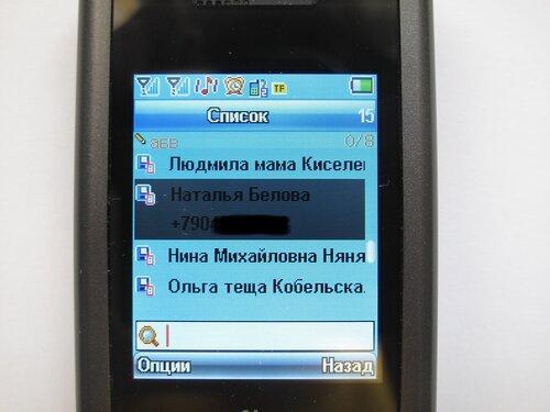 Мобильный телефон Fly SL140 DS - адресная книга