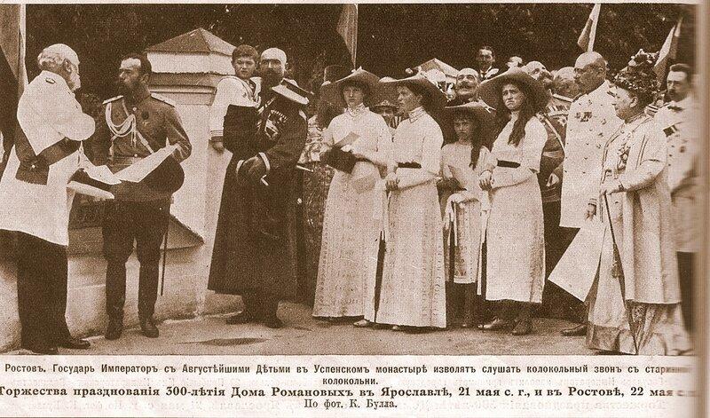 Празднование 300-летия Дома Романовых в Ростове 22 мая 1913 года.