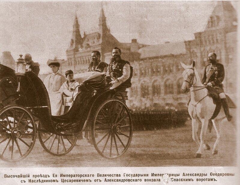 Празднование 300-летия Дома Романовых в Москве.