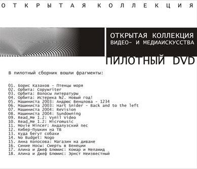 Видеоарт. Пилотный диск Открытой коллекции