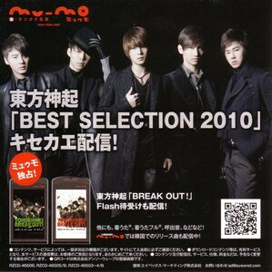 2010 BEST SELECTION (ver. a) 0_36e8c_27e99caf_M