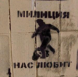 На улицах Владивостока появились рисунки, оскорбляющие милиционеров (ФОТО)