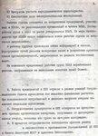 ПОЛОЖЕНИЕ О КСАП - 3