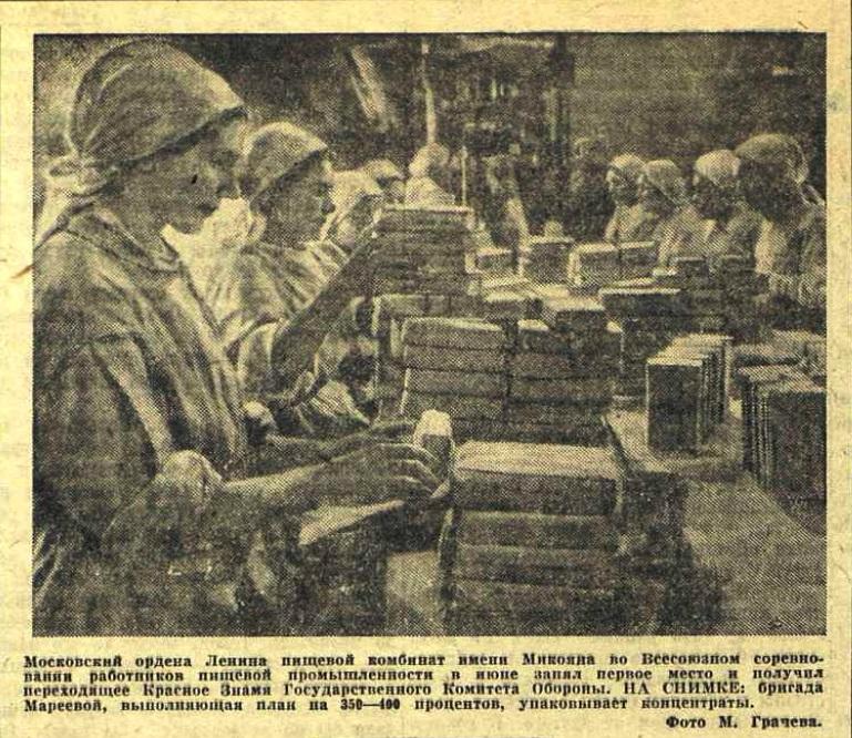 «Известия», 29 июля 1942 года, советский тыл в ВОВ