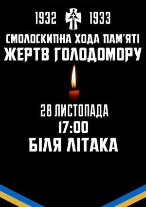 В Тернополе почтят пам'ять жертв Голодомору