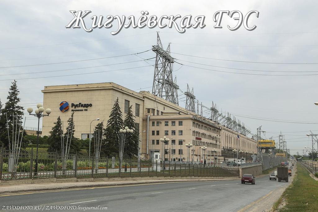 Жигулёвская ГЭС.jpg