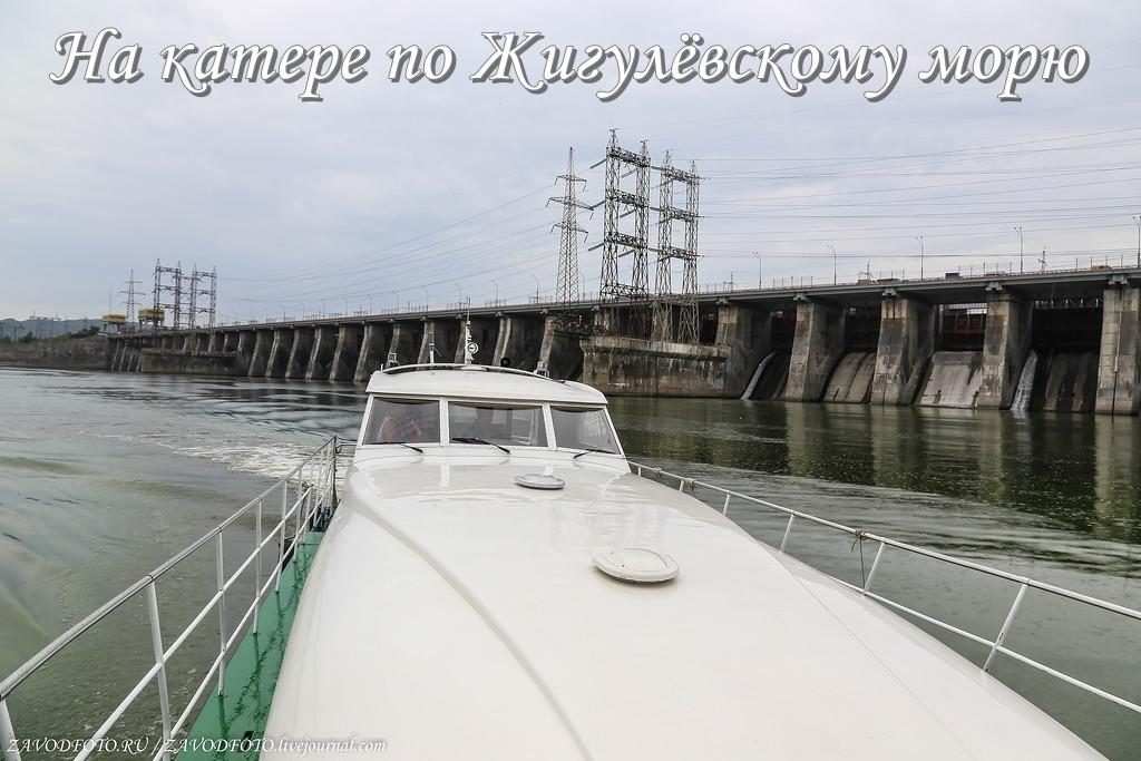 На катере по Жигулёвскому морю.jpg