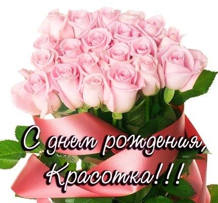 С днем рождения красотуля поздравления