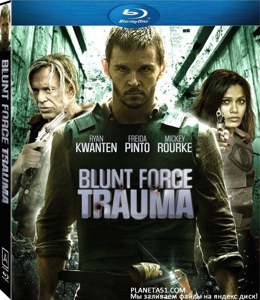 Шальное ранение / Blunt Force Trauma (2015/BDRip/HDRip)