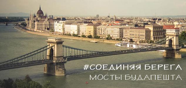 Главный мост Будапешта называется Сечени  или цепной