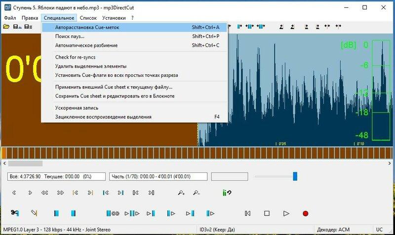 Как разделить большой файл mp3 на мелкие части.