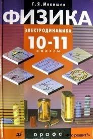 Физика. Электродинамика. 10-11 класс - Мякишев Г.Я., Синяков А.З., Слободсков Б.А.