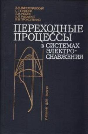 Аудиокнига Переходные процессы в системах электроснабжения - Винославский В.Н.