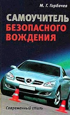 Аудиокнига Самоучитель безопасного вождения. Современный стиль - Горбачев М.Г.