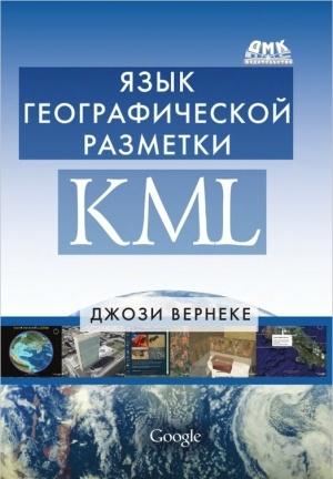 Аудиокнига Язык географической разметки KML - Вернеке Дж.