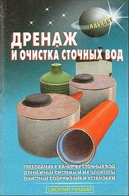 Аудиокнига Дренаж и очистка сточных вод - Самойлов В.С.