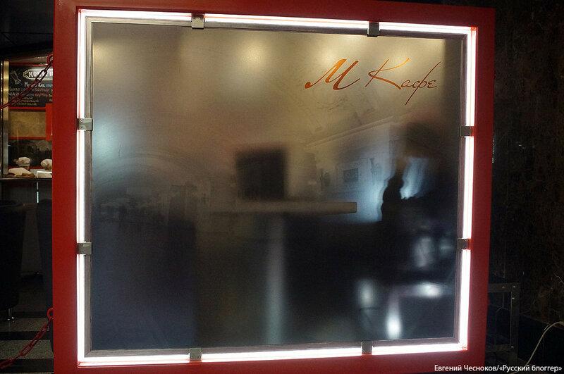 Метро Выставочная. МКафе. 16.09.16.06..jpg