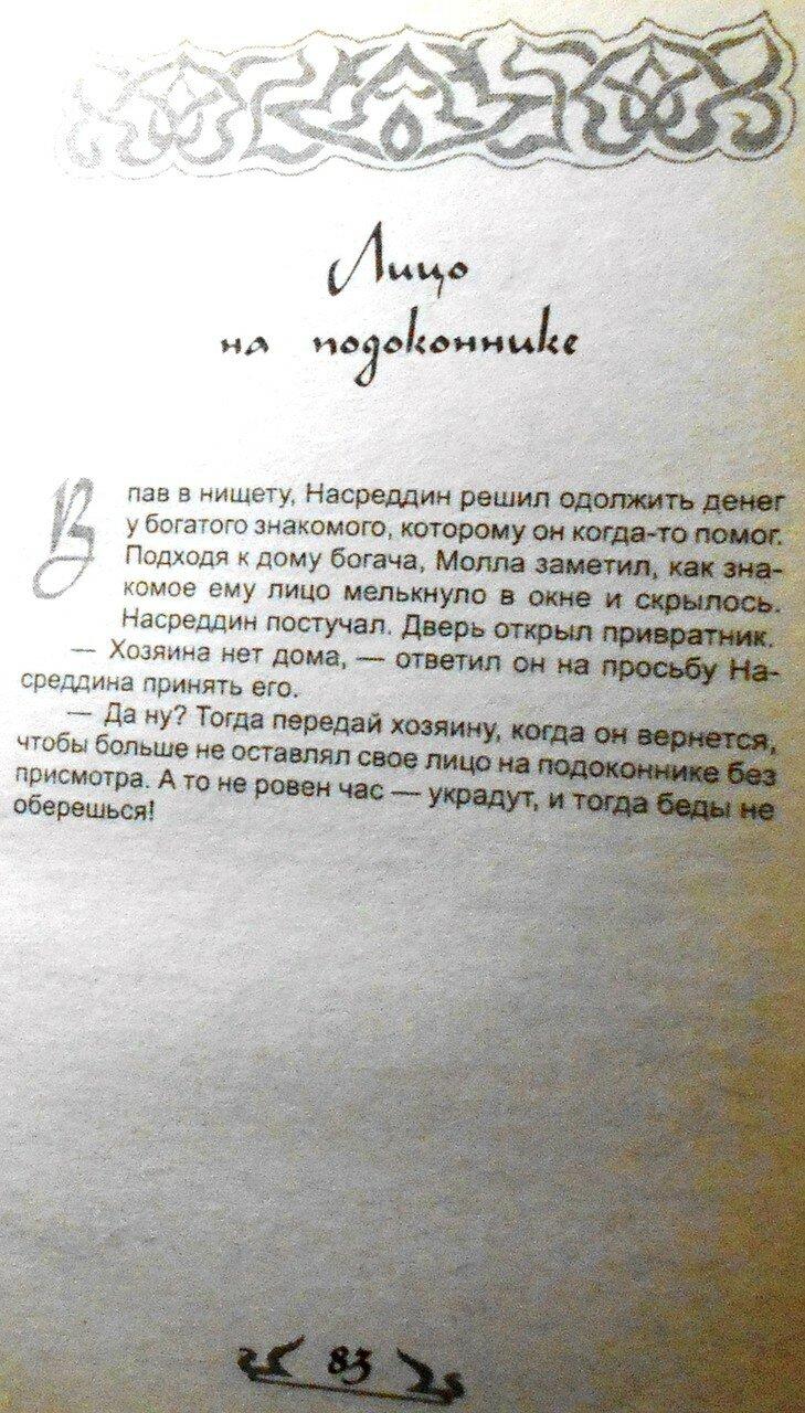Если ты не ОСЁЛ, или как узнать СУФИЯ (71).JPG