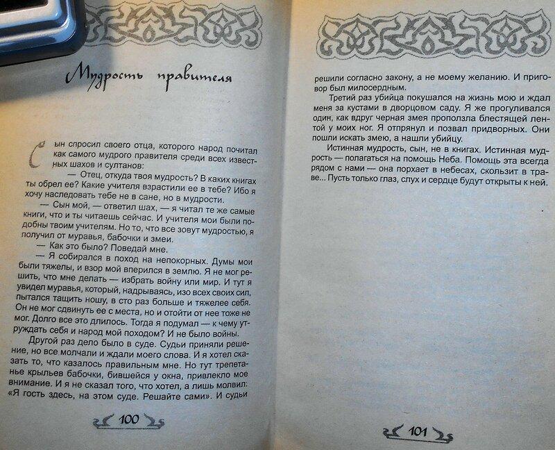 Если ты не ОСЁЛ, или как узнать СУФИЯ (88).JPG
