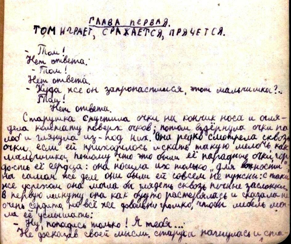 Приключения Тома Сойера. Марк Твен. 001.jpg