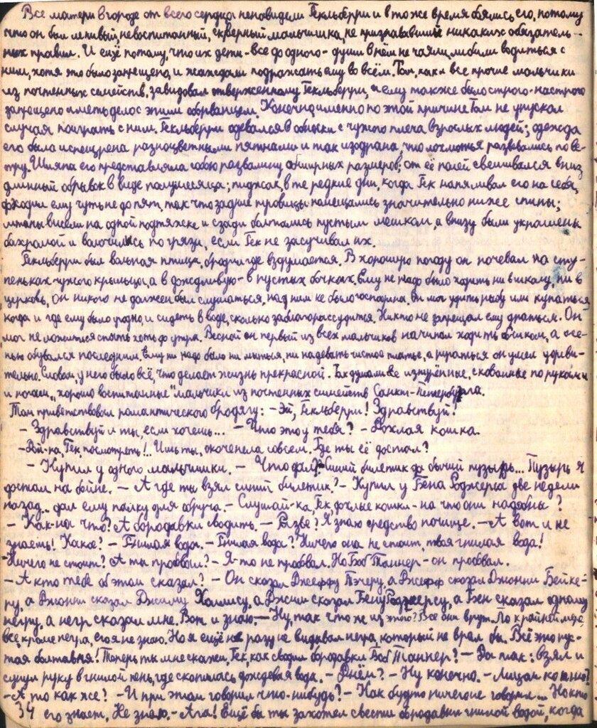 Приключения Тома Сойера. Марк Твен. 034.jpg