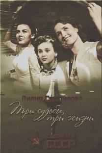 Сделано в СССР. Три судьбы,три жизни