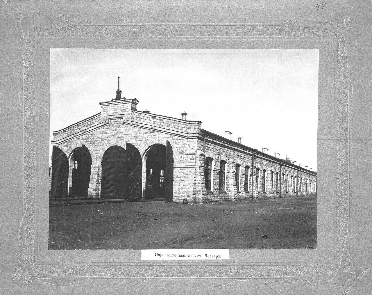 25. Паровозное здание на ст. Челкар
