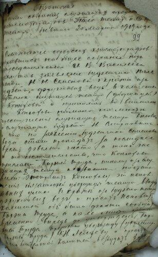 ГАКО, ф. Р-7, оп.1, д. 178, л.99