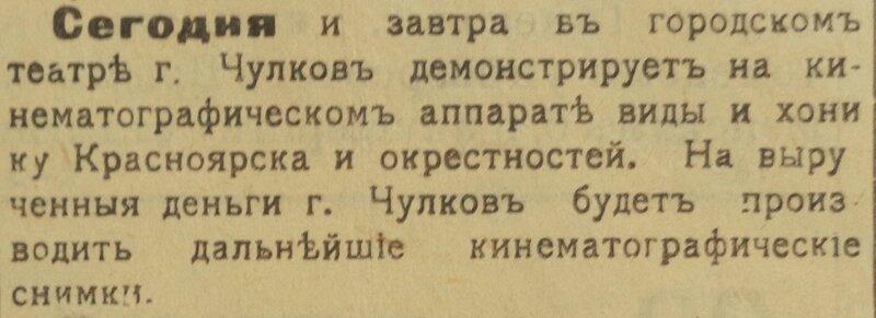 Чулков_3.JPG