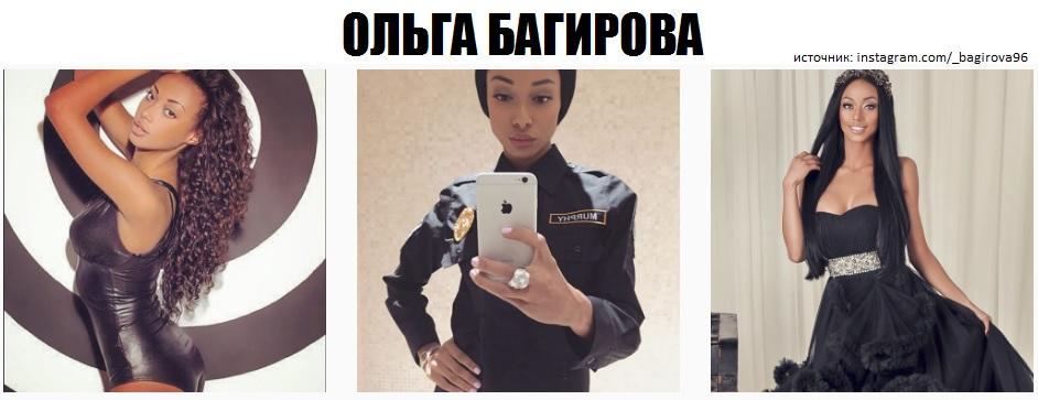 Ольга Багирова из шоу Холостяк 7 сезон Украина СТБ - фото, видео, инстаграм, перископ мулатка темнокожая девушка